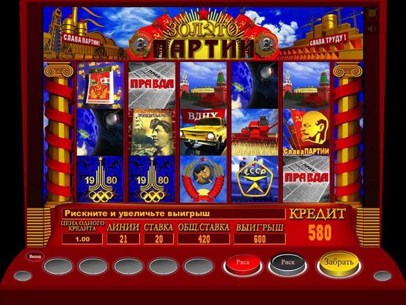 Игровые автоматы золото партии бесплатно бонус при регистрации 200 рублей казино